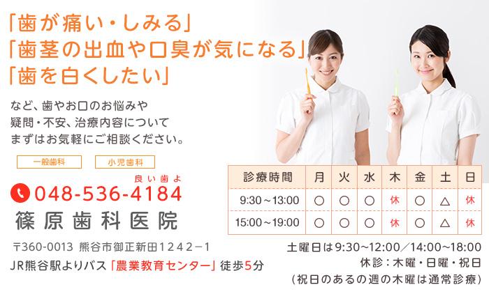 熊谷市・江南地区の篠原歯科医院までお気軽にご相談ください。